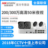 Hikvision PoE Monitor Equipment Set Home HD Night Vision Full System Outdoor Webcam