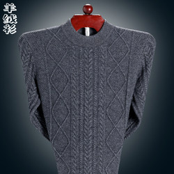 100% cashmere sweater from Ordos City, men's half high collar 3D twist woven thick winter dad sweater