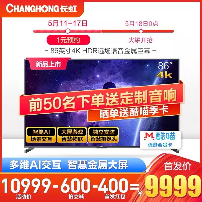 Changhong 86D5P-Pro 1 yuan super link (booking order not shipped only as gift voucher)
