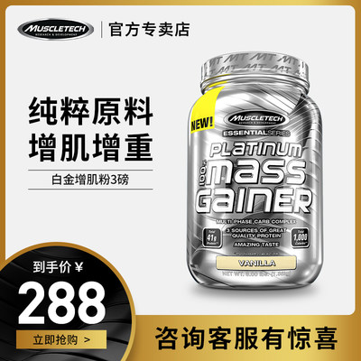 Muscletech muscle technology protein to build muscle powder fitness men's weight gain whey protein powder 3 pounds