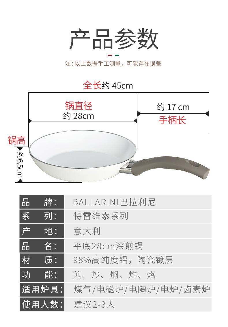双立人旗下 意大利原产 巴拉利尼 陶瓷不粘炒锅 28cm 非化学涂层无毒 图12