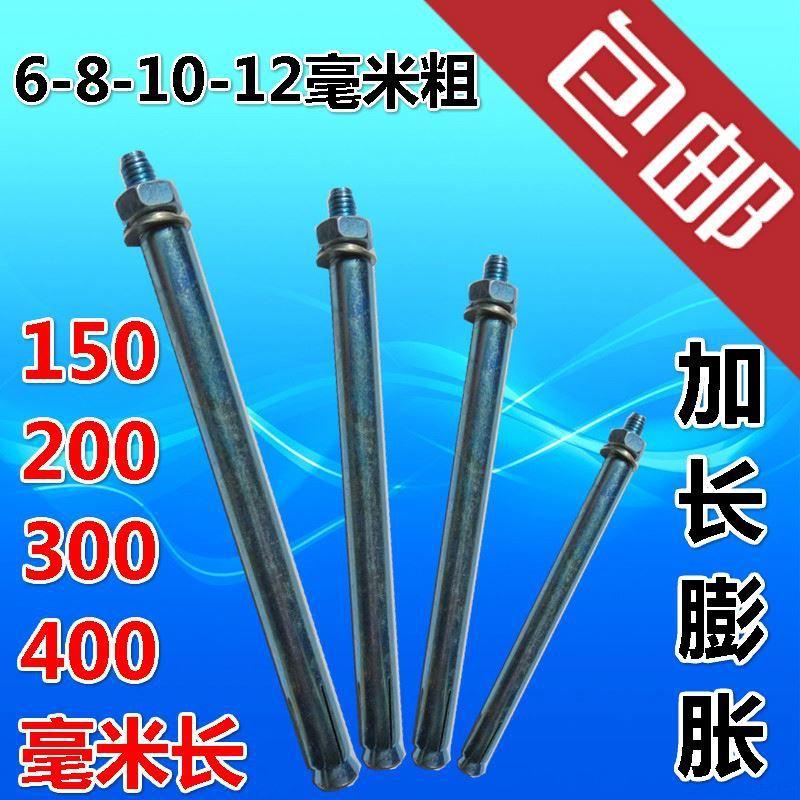镀锌铁膨胀螺丝超长加长膨胀螺栓拉爆膨胀螺栓6-8-10-12毫米粗