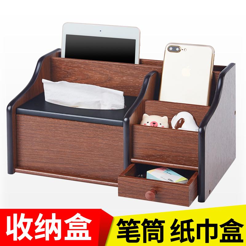 桌面盒纸盒抽家用多功能茶几纸巾简约木质客厅笔筒遥控器化妆收纳