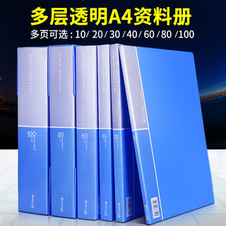 Chuangyi a4 folder transparent insert information book multi-layer student stationery test paper storage bag finishing artifact office supplies binder file storage data folder spectrum folder award collection book