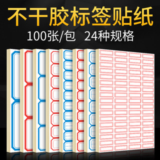 Chuangyi 100 self-adhesive label stickers self-adhesive small stickers mouth picking paper handwritten name stickers classification paper commodity blank price stickers mark index stickers sticky notes