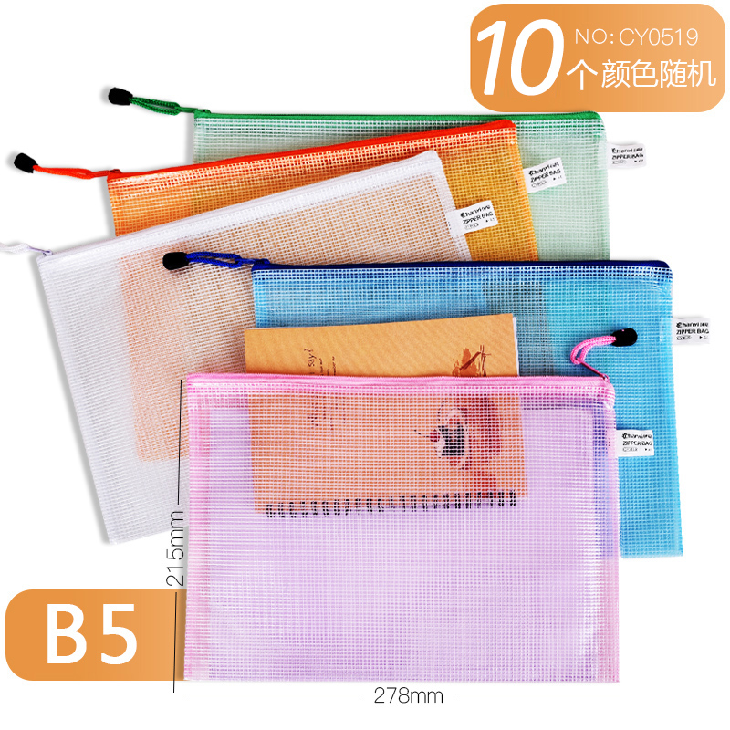 Grid Model B5 (21.5cm*27.8) - Random Color - 10 Packs