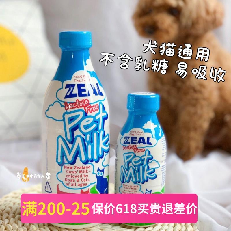 New Zealand Zeal thú cưng ăn nhẹ chó và mèo sữa đặc biệt chó chó sữa sữa mèo dinh dưỡng bổ sung canxi - Đồ ăn vặt cho chó