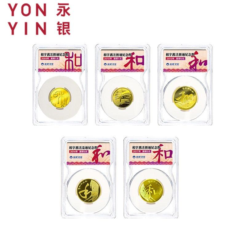 如意和硬币法和合币v硬币币.和一二三四五组5元字书.纪念永银