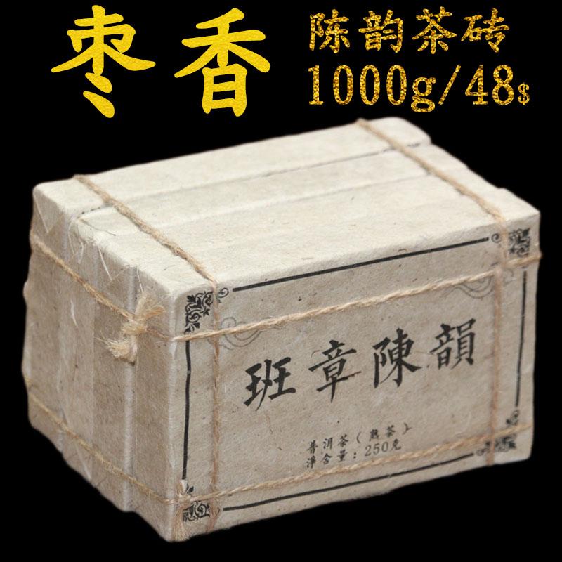普洱茶枣香陈年老熟茶班章陈韵熟茶砖茶1000克/4块包邮老班章陈韵