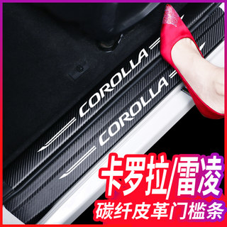 Toyota Ralink Corolla Welcome Pedal Threshold Strip 19 new anti-stomp stickers to protect interior modified car supplies
