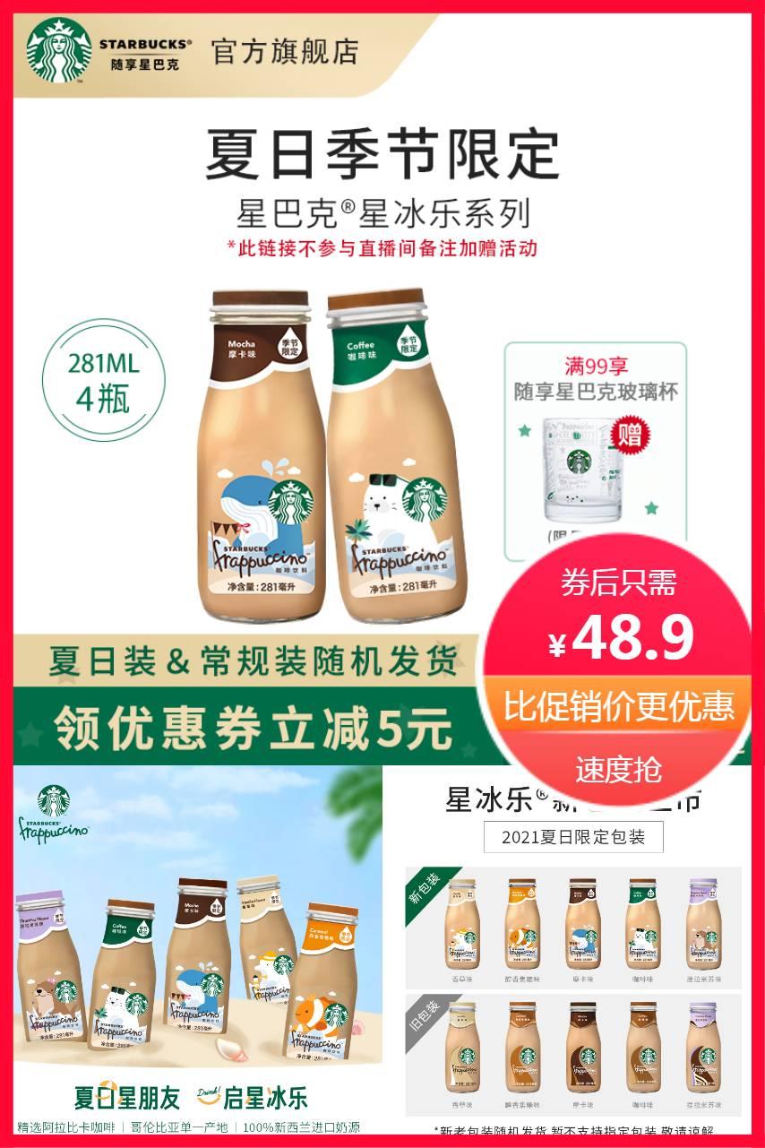 【星巴克】4瓶星冰乐海洋系列咖啡组合装价格/报价_券后48.9元包邮