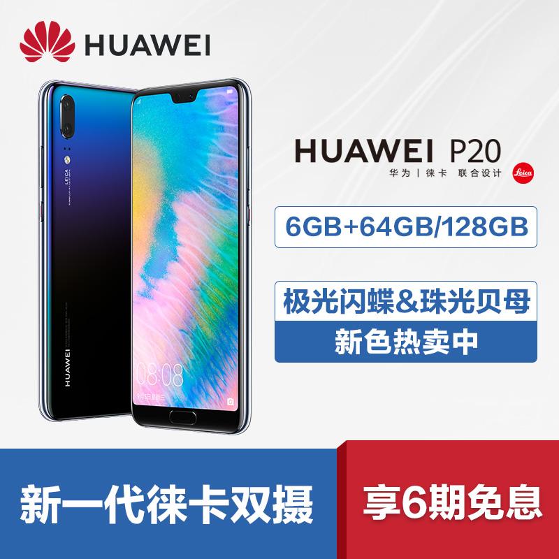 【官方正品享6期免息】Huawei/华为 P20 全面屏刘海屏徕卡双摄麒麟970芯片官方正品旗舰智能手机
