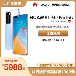 Huawei / HUAWEI P40 Pro5G SoC chip ESP Leica camera Huawei p40pro5g four smart phones Huawei phones Huawei official flagship store