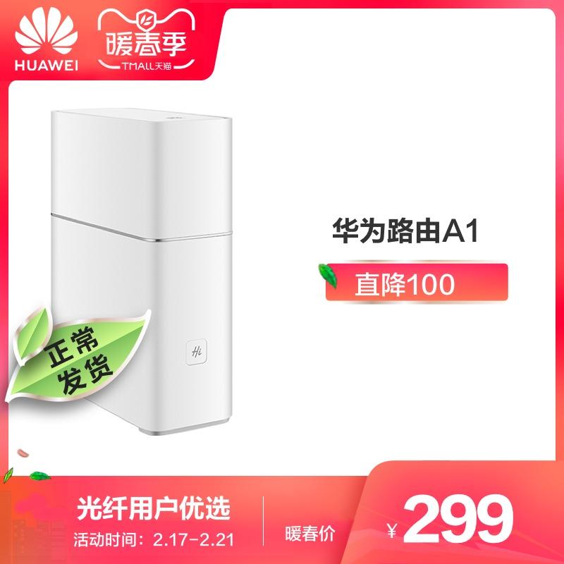【正常发货】Huawei/华为无线A1WS852-10家用海思双核路由路由器穿墙王智能WiFi