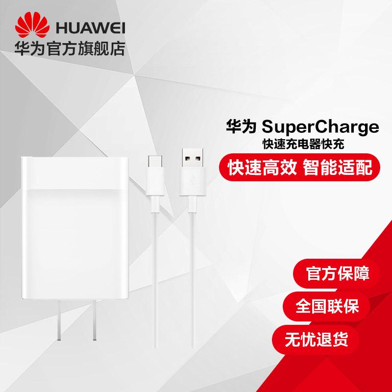 【官方正品】Huawei/华为 SuperCharge 快速充电器