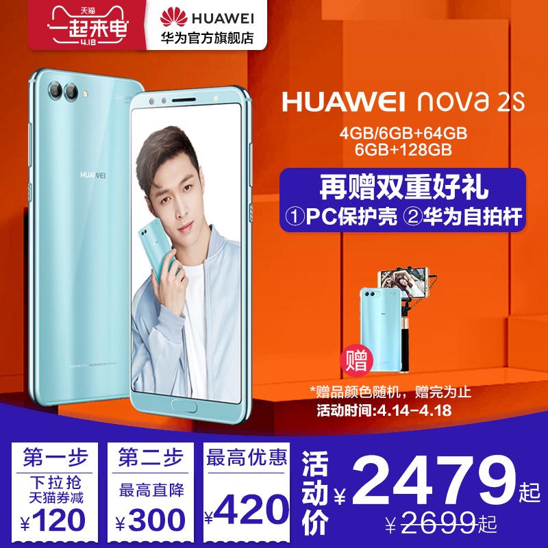 【抢天猫券减120最高直降300】Huawei/华为 nova 2s 4G全面屏手机
