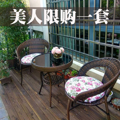 Rattan chair three-piece balcony outdoor table and chair combination simple casual small tea several single courtyard outdoor iron Teng Teng chair