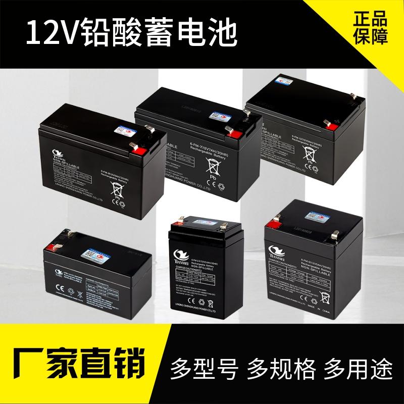 12V4.5AH12V8A12V7A7.2.612V12AH蓄电池喷雾器音箱电动卷闸门电瓶