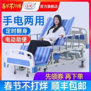 永辉电动护理床家用病人翻身床防褥疮医疗床多功能老人手动护理床