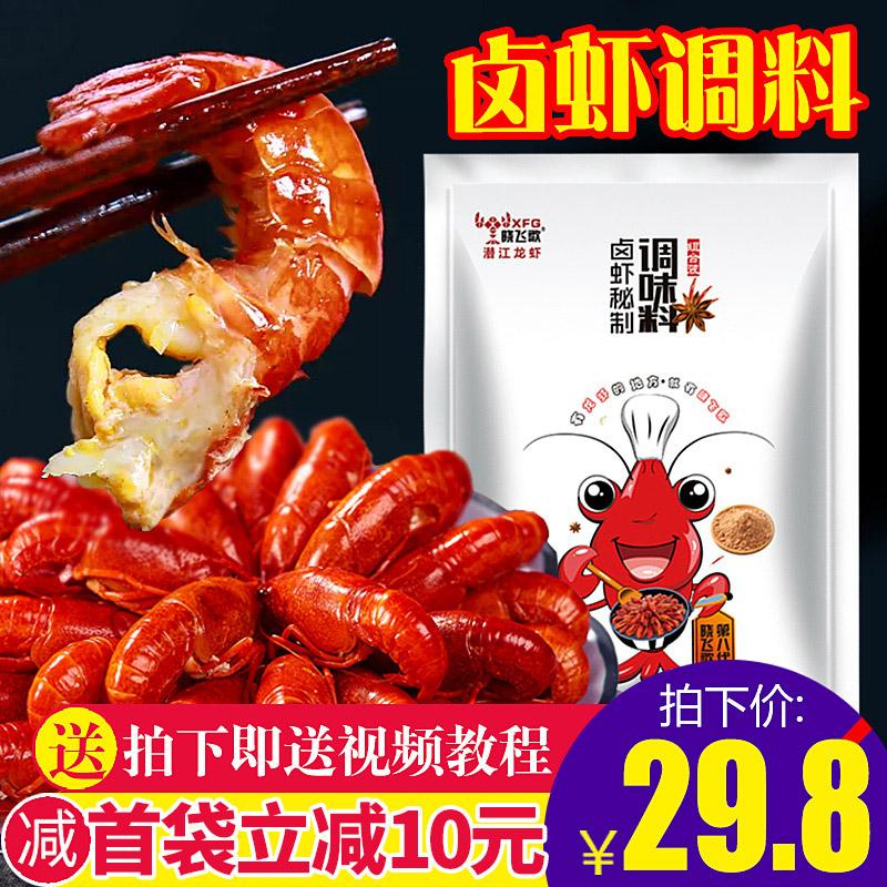 晓飞歌潜江配方秘制酱325g商用卤蛋龙虾卤水小卤肉调料包卤菜卤虾