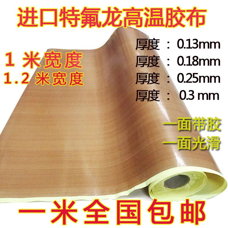 Teflon high temperature cloth Teflon heat-resistant anti-Hot Cloth