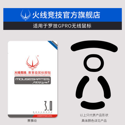 FireWire Competitive is suitable for Logitech gpro wireless wireless version of GPW mouse foot sticker mouse foot pad