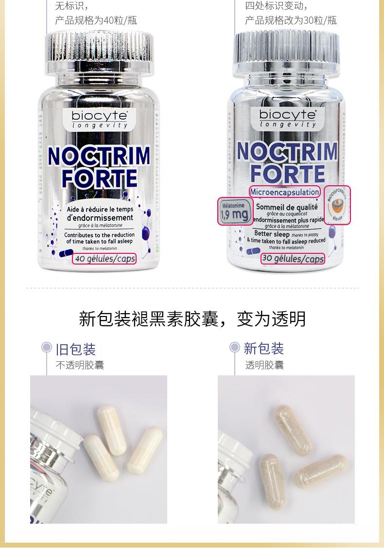 法国Biocyte褪黑素软糖胶囊促进睡眠快速入睡安神安眠退黑素进口 产品中心 第14张