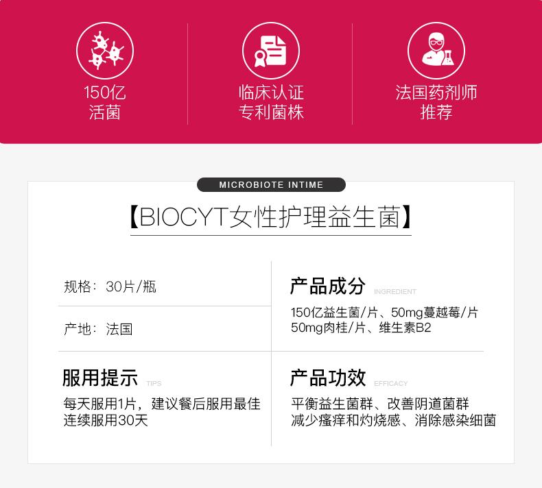 碧维斯biocyte女性益生菌30粒女性妇科调理私处霉菌乳酸杆菌护理 ¥258.00 产品中心 第2张