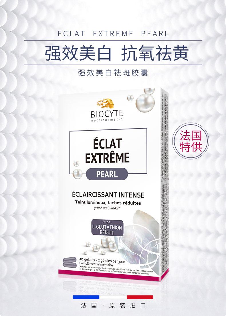 Biocyte美白丸升级版 谷胱甘肽 全身美白淡斑口服去黄提亮胶囊¥438.00 产品中心 第1张