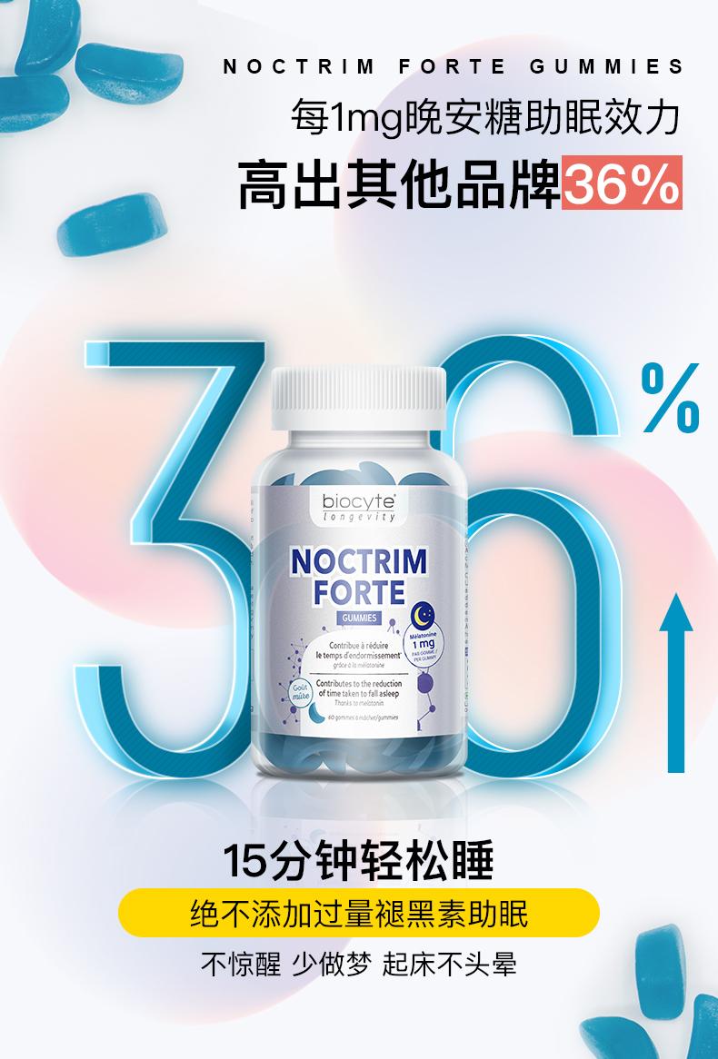 碧维斯Biocyte褪黑素软糖安瓶60粒2盒助眠糖sleepwell晚安糖 ¥276.00 产品中心 第5张