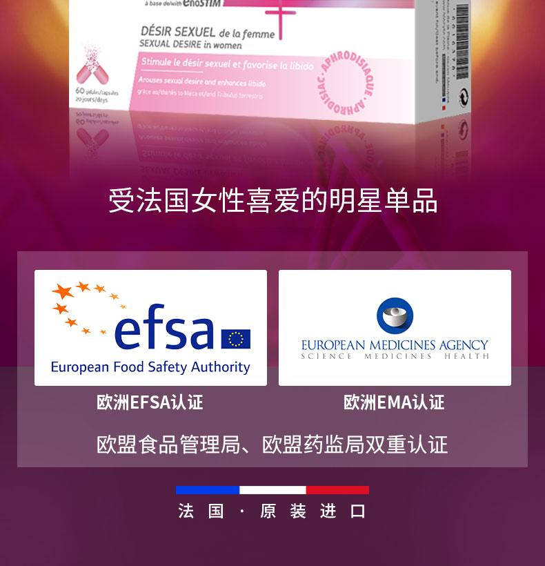【临期】法国Biocyte玛卡片 女性高潮口服 女性高潮快感保健品 产品中心 第3张