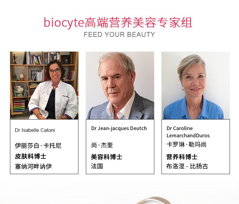 法国Biocyte丰胸胶囊3盒 美胸增大纯天然产后胸部护理进口正品 产品中心 第13张