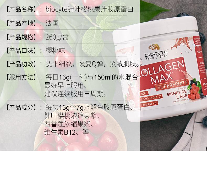 法国biocyte樱桃胶原蛋白肽粉原液口服液提拉紧致补水美白正品 ¥348.00 产品中心 第11张
