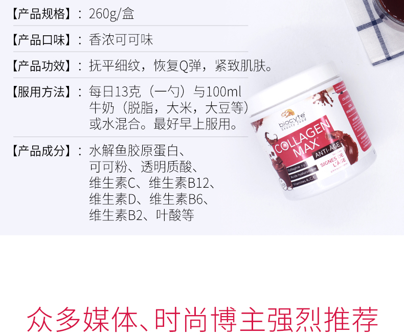 法国Biocyte鱼胶原蛋白肽粉可可味正品美白抗衰老养颜修复型进口 ¥288.00 产品中心 第10张