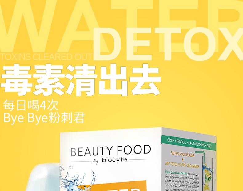 biocyte柠檬酵素复合酵素粉水果果蔬酵素孝粉排毒祛痘法国正品 ¥188.00 产品中心 第1张