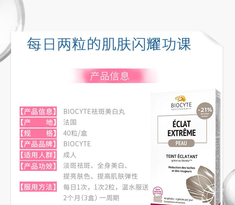 法国Biocyte美白丸全身美白内服脸部去黄淡斑120粒2个月进口正品 产品中心 第15张