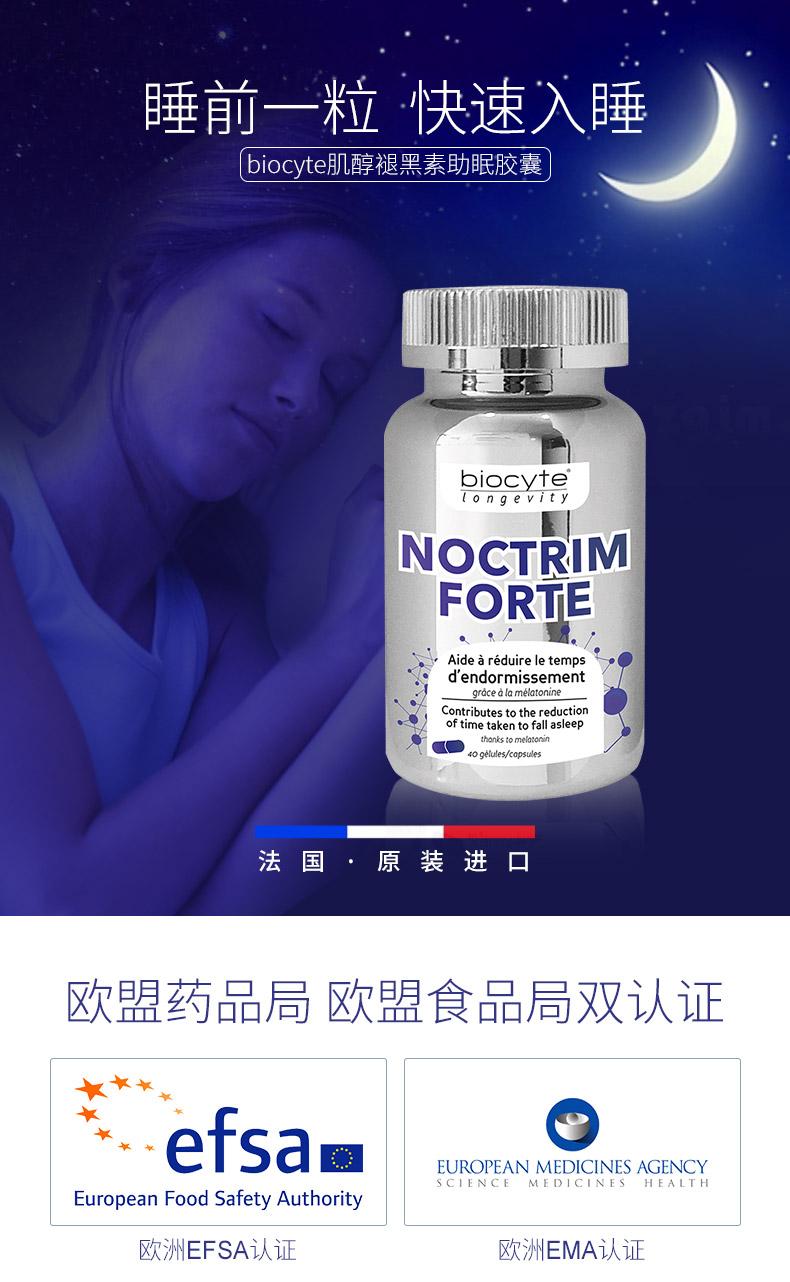 法国Biocyte褪黑素软胶囊改善睡眠快速入睡安神安眠松果体素正品 ¥198.00 产品中心 第3张