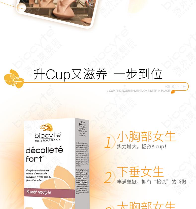 法国biocyte天然植入提取精华美胸胶囊产品胸部护理调养原装正品 明星爆款 第5张