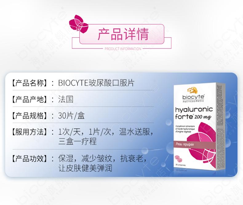 biocyte口服玻尿酸 小分子透明质酸内服片 全身补水保湿美白1月量 产品中心 第11张
