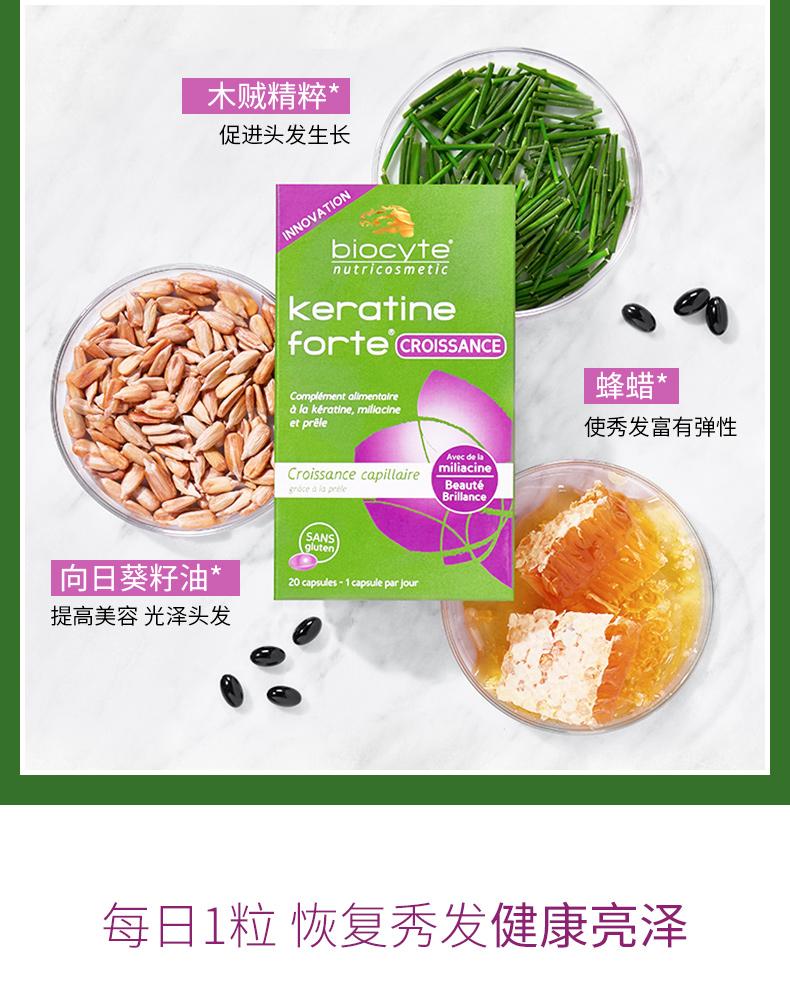 法国biocyte角蛋白亮泽生发胶囊20粒烫染修复护发健康进口正品 ¥299.00 产品中心 第6张