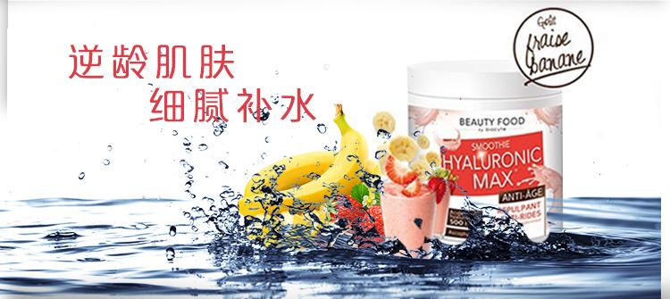 法国biocyte口服玻尿酸奶昔补水抗皱维生素胶原蛋白美白去皱进口 美颜护肤 第1张