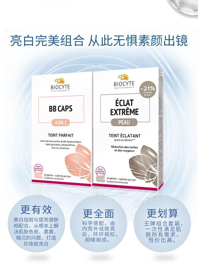 法国Biocyte美白丸BB胶囊美白去黄淡斑展现素颜好气色法进口正品¥557.00 产品中心 第7张