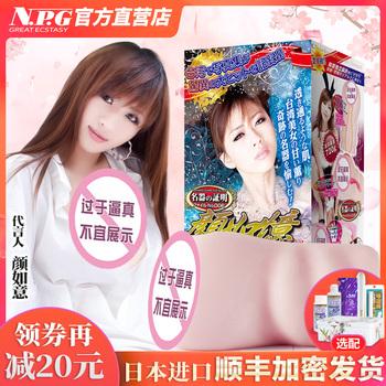 Вагины, анусы,  Япония npg meiki сертификат следующий 006 йен как память люди самолет кубок лить плесень для взрослых статьи секс игрушка мастурбация устройство, цена 5759 руб