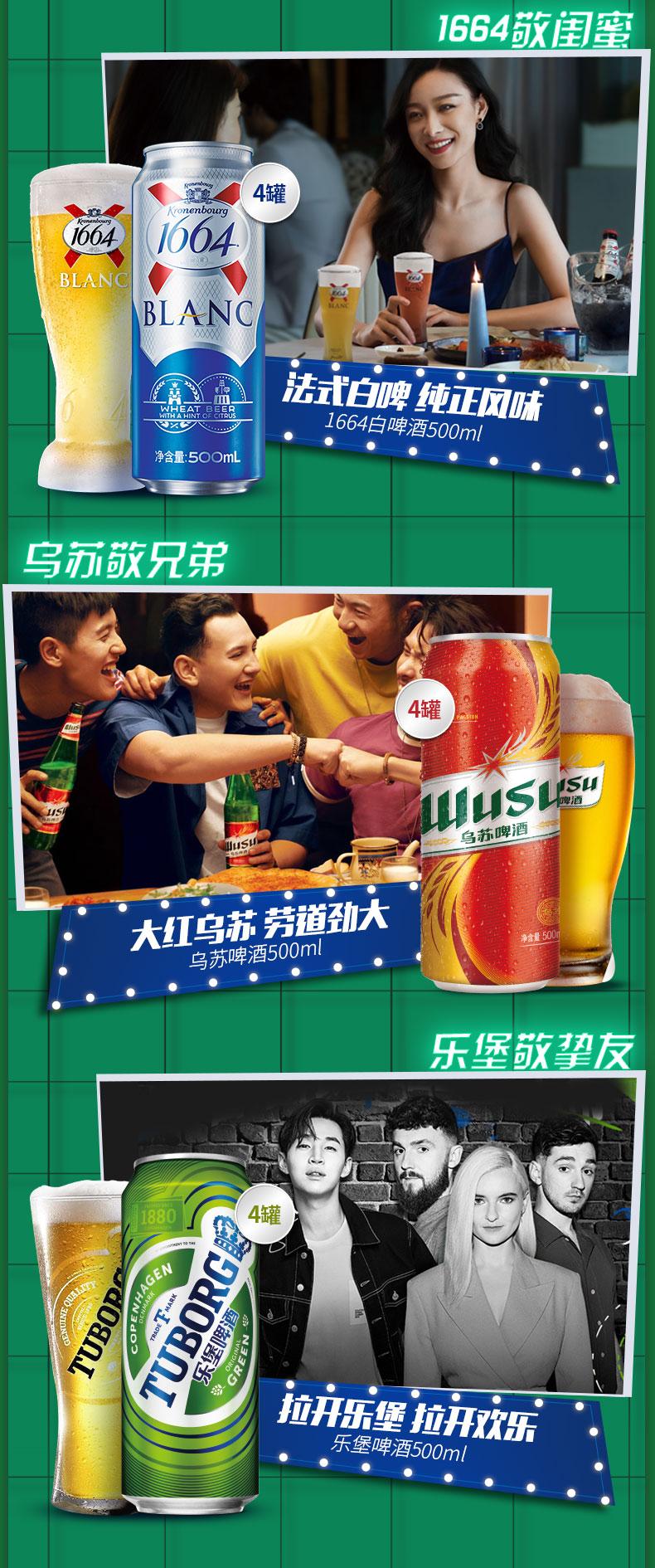 嘉士伯+1664白啤+红乌苏+乐堡 500ml*16罐啤酒听 图3