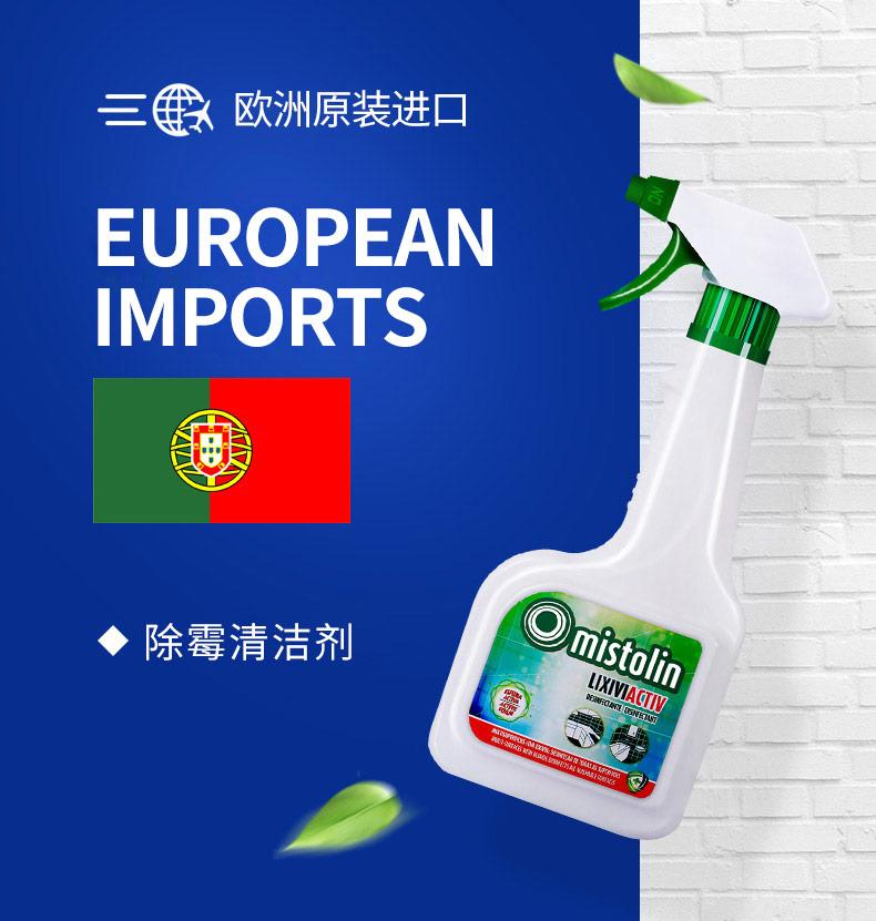 欧洲进口 Mistolin 米斯特林 墙体墙面除霉剂 500ml 天猫优惠券折后¥38包邮(¥68-30)送清洁小工具
