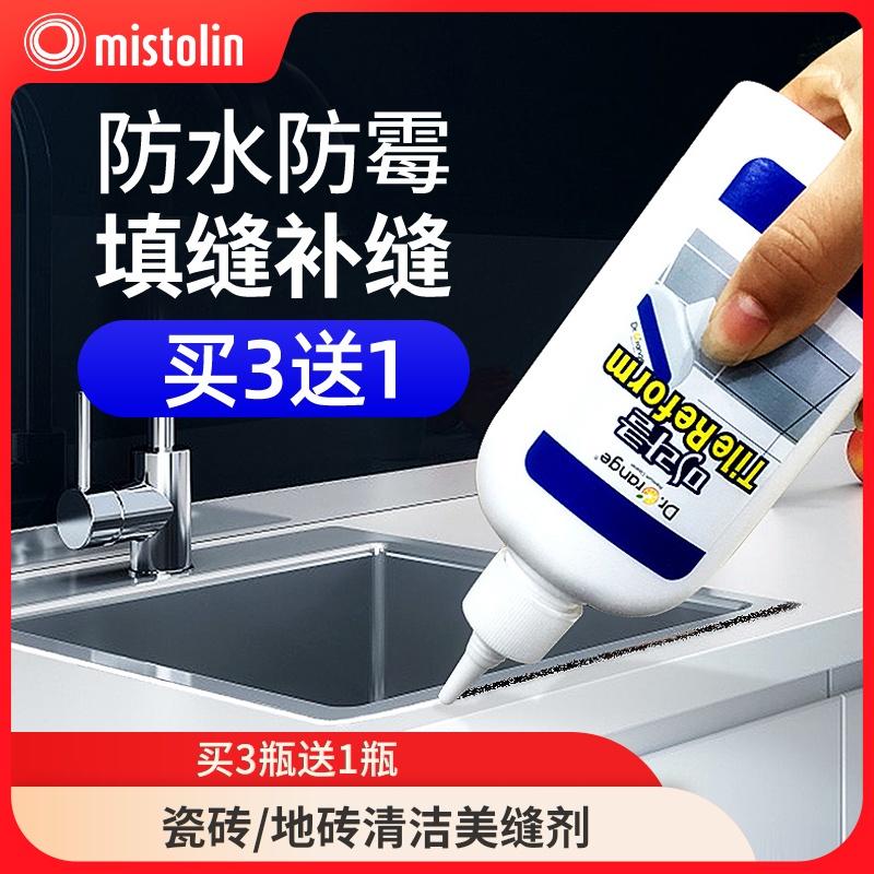 美缝剂瓷砖地砖清洁剂家用防水厨房水槽防霉卫生间浴室美缝勾缝剂