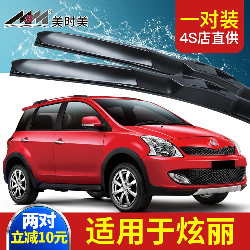 Áp dụng cho Great Wall chói mắt xe gạt nước ban đầu dải phía trước đặc biệt phụ kiện xe ban đầu rực rỡ dải gạt nước phía sau - Gạt nước kiếng