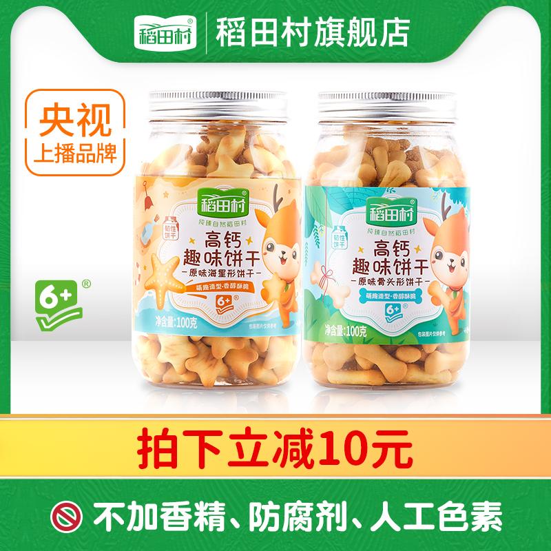 Baby snack rice rice village high calcium children's fun biscuits 2 bottles of teeth-grinding biscuits non-6 months infant supplement children's snacks