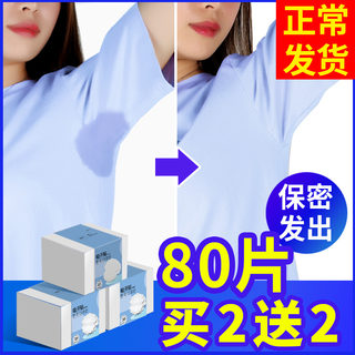 Underarm sweat-absorbent clothing stickers invisible ultra-thin deodorant liquid socket sweat pads sweat-proof anti-perspirant stickers anti-underarm sweat artifact