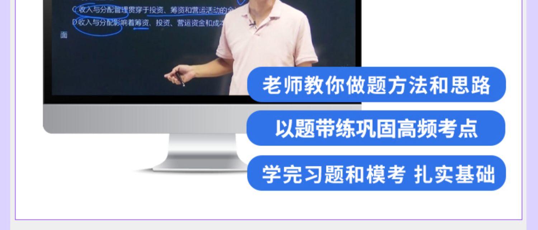 【88会员节】小霞2020年中级会计vip协议班网课视频商品详情图